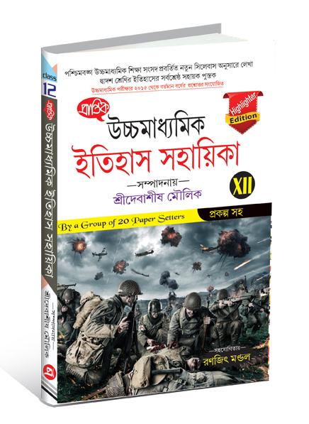 Prantik Books Publisher